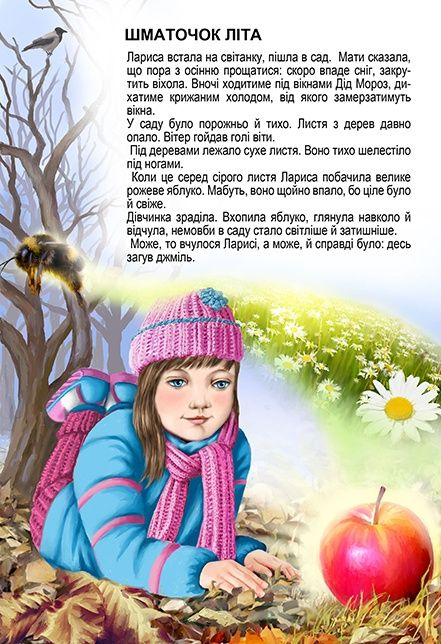 "Illustration of storу for children ""Slice of Summer"""